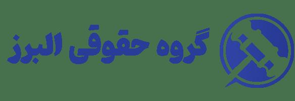 گروه وکلای البرز | مشاوره حقوقی – وکالت دعاوی