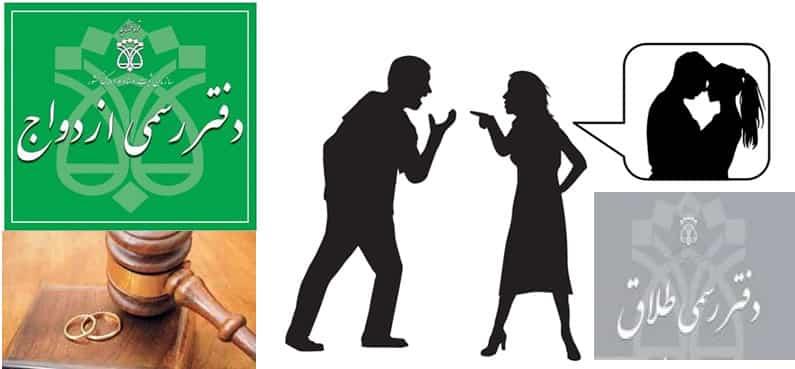 لیست دفاتر ثبت طلاق در کرج