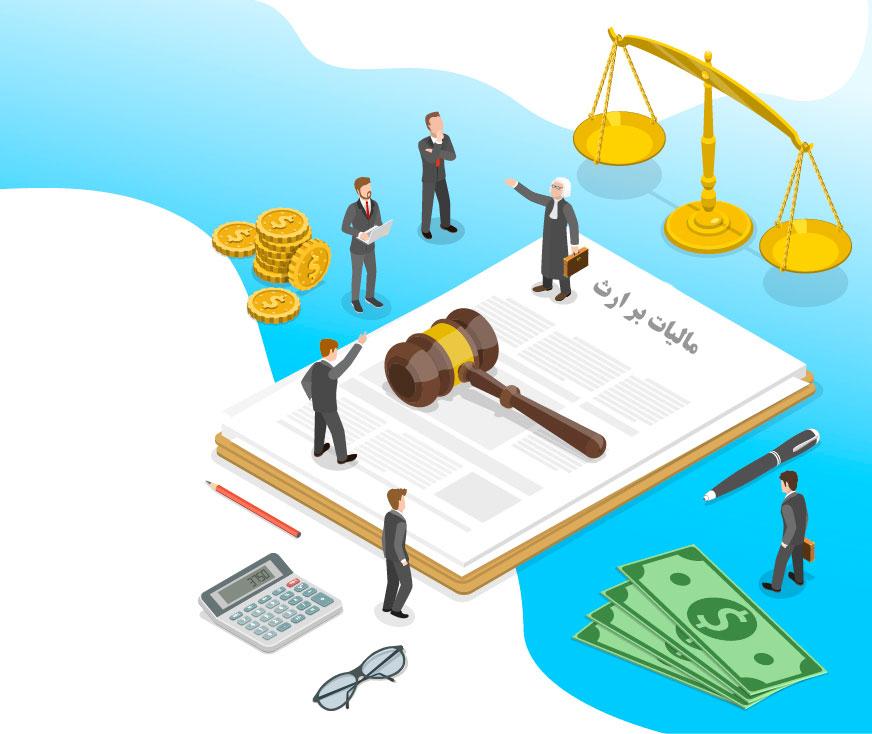 مالیات بر ارث چیست و به چه صورتی تقسیم می گردد؟