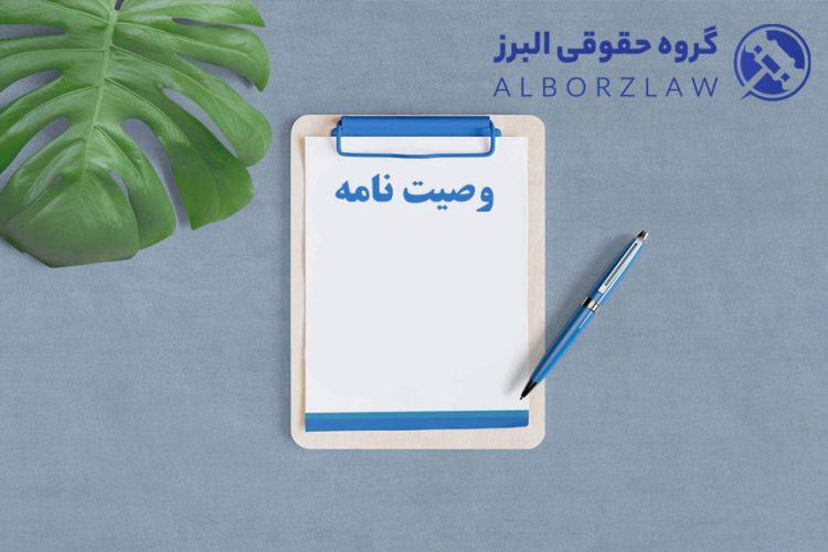 چگونگی نوشتن وصیت نامه